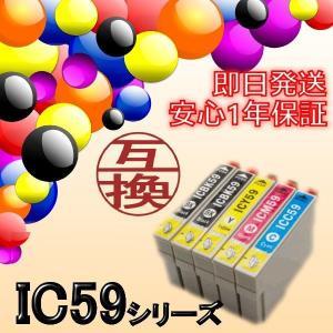 エプソン EPSON/互換インクカートリッジ/高品質互換インク/IC59 BK C M Y