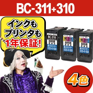 BC-311+310 ブラック・カラー2個セット 計3個 プ...