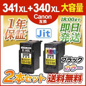 BC-341XL+340XL ブラック大容量・カラー大容量 プリンターインク キャノン Canon 341 340 シリーズ リサイクルインクカートリッジ{bc-341XL+340XL-jit}