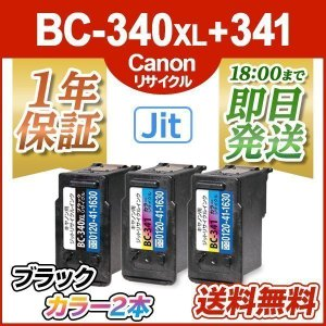 BC-341+340XL ブラック大容量・カラー2個 プリンターインク キャノン Canon 341 340 シリーズ リサイクルインクカートリッジ{BC-340XL+341x2-jit}|ink-revolution