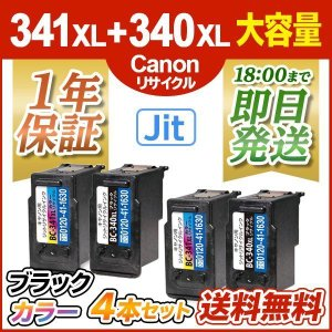 BC-341XL+340XL ブラック大容量2個・カラー大容量2個 計4個 プリンターインク キャノン Canon 341 340 リサイクルインクカートリッジ{BC-341XL+340XL-2}