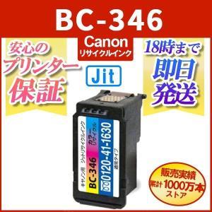BC-346 jit製 カラー プリンターインク キャノン Canon BC346 BC345 シリ...