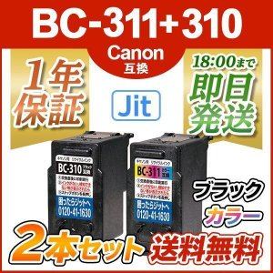BC-311+310 ブラック カラーセット プリンターインク キャノン Canon bc311 b...