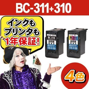 BC-311+310 ブラック カラー パック キャノン bc311 bc310 2色 セット Ca...