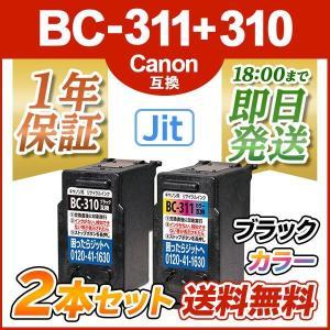 「商品情報」 ■商品名:BC-311+310 (ブラック・カラーパック) キヤノン インク 311 ...