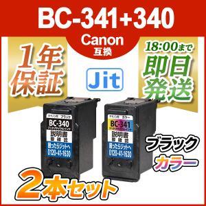 BC-341+340 ブラック・カラープリンターインク キャノン Canon 341 340 シリーズ リサイクルインクカートリッジ{BC-341+340-jit}