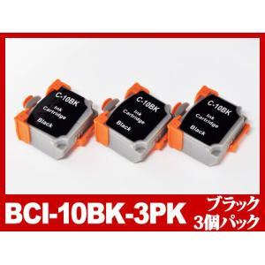 BCI-10BK - 3PK ブラック キャノン Canon 互換インクカートリッジ