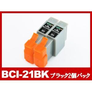 BCI-21BK ブラック 2個パック キャノン Canon互換インクカートリッジ