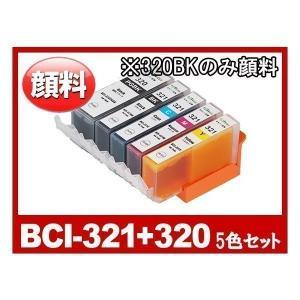 BCI-321+BCI-320PGBK 顔料5色セット プリンターインク キャノン Canon 321 320 シリーズ 互換 インクカートリッジ{bci-321+320pgbk}
