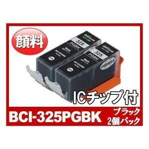 BCI-325PGBK 顔料ブラック2個パック Canon キャノン互換インクカートリッジ {bci-325pgbk-2P}