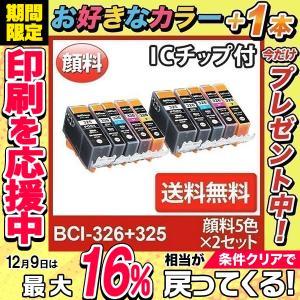 BCI-326+325PGBK / 5MP 5色 顔料 黒 x2セット プリンターインク キャノン ...