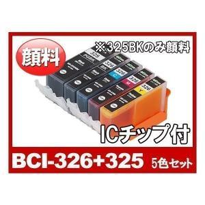 BCI-326+325PGBK/5MP 顔料5色セット プリンターインク キャノン Canon 32...