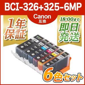 BCI-326+325/6MP 顔料6色セット キャノン(C...