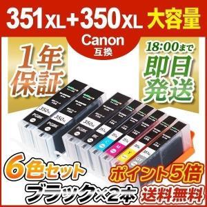 BCI-351XLBK + BCI-350XLPGBK 顔料ブラック 6色マルチパック大容量+顔料ブラック2個 キヤノン Canon 互換インクカートリッジ{BCI-351+350-6mp+350-w-m}