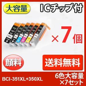 BCI-351XLBK + BCI-350XLPGBK 顔料ブラック 6色マルチパック大容量 7個 キヤノン Canon 互換インクカートリッジ{BCI-351+350-6mp-7}