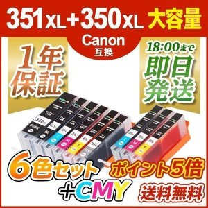 BCI-351XLBK + BCI-350XLPGBK 顔料ブラック 6色マルチパック大容量+CMY個 キヤノン Canon 互換インクカートリッジ{BCI-351+350-6mp+cmy-m}