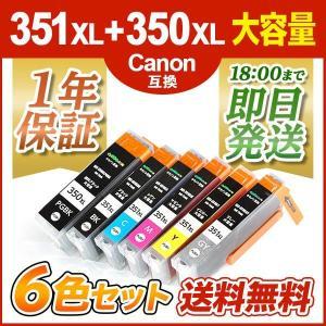 キャノン インク 互換 BCI-351XL+350XLPGBK顔料ブラック 6色マルチパック大容量 Canon 互換インクカートリッジ {BCI-351+350-6mp}