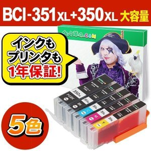 BCI-351 XL+350XL / 5MP 5色 セット 大容量 キャノン bci351 bci3...