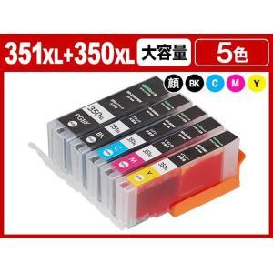 キャノン 互換 顔料5色セット bci351xl350xl5mp プリンターインク 大容量互換インク{BCI-351+350-5mp}