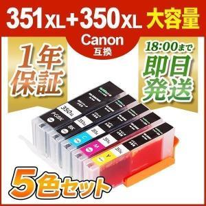 BCI-351XL+350XLPGBK Canon 顔料 5色マルチパック大容量 互換 インクカートリッジ{BCI-351+350-5mp}