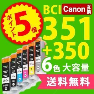 キャノン 互換 顔料インク 6色セット bci351xl 350xl 6mp 大容量 互換インクカートリッジ{BCI-351+350-6mp}