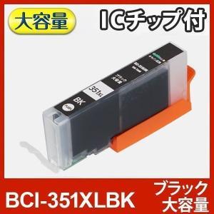キャノン インク BCI-351XLBK ブラック大容量 Canon キャノン互換インクカートリッジ {BCI-351BK}