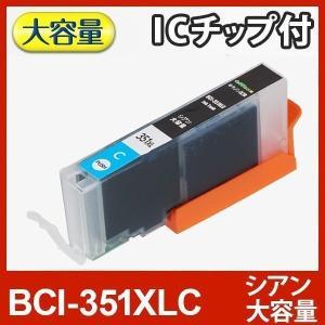 キャノン インク BCI-351XLC シアン大容量 Canon キャノン互換インクカートリッジ {BCI-351C}