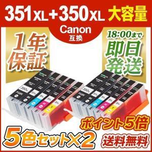 キャノン Canon プリンターインク BCI-351XL+350XL / 5MP 5色 x2セット...