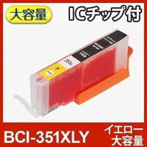 キャノン インク BCI-351XLY イエロー大容量 Canon キャノン互換インクカートリッジ {BCI-351Y}