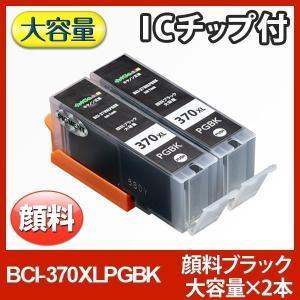 キャノン インク BCI-370XLPGBK2P 顔料ブラック2個大容量 Canon キャノン互換インクカートリッジ {BCI-370XLPGBK2P}