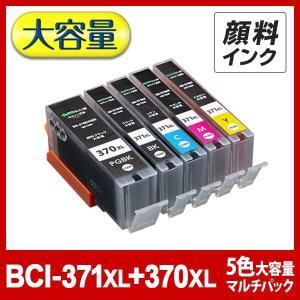 キャノン インク BCI-371XL+370XLPGBK 顔料ブラック 5色マルチパック大容量 Canon 互換インクカートリッジ {BCI-371+370-5mp}