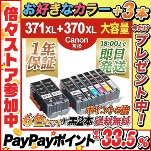 プリンターインク キャノン BCI-371XL+370XLPGBK  6色+顔料ブラック2個 大容量互換インクカートリッジ{BCI-371+370-6mp+370x2}