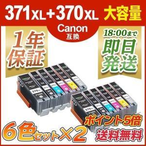 BCI-371XL+370XLPGBK 顔料ブラック 6色2セット 計12個 (大容量) プリンターインク キャノン(Canon) 互換インクカートリッジ{BCI-371+370-6mp-2}