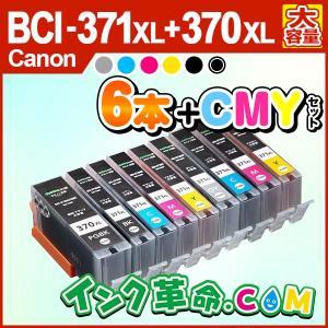 BCI-371XL+370XLPGBK  6色+C/M/Y シアン マゼンタ イエロー 計9個 (大容量) プリンターインク キャノン(Canon)互換インクカートリッジ{BCI-371+370-6mp+cmy}