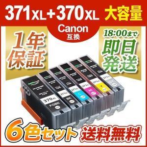 Canon インク BCI-371XL+370XLPGBK 顔料ブラック 6色 キャノン互換インクカートリッジ PIXUS MG7730F MG6930 送料無料{BCI-371+370-6mp}