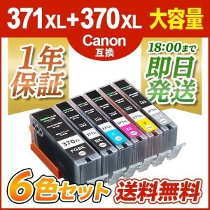 インク キャノン Canon プリンターインク BCI-371XL+370XLPGBK 顔料ブラック 6色 互換インク PIXUS MG7730F MG6930 送料無料{BCI-371+370-6mp}
