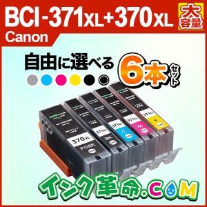 インクカートリッジ Canon キャノン BCI-371XL+370XLPGBK顔料ブラック 6色マルチパック大容量 キャノン互換インク{BCI-371+370-6mp}