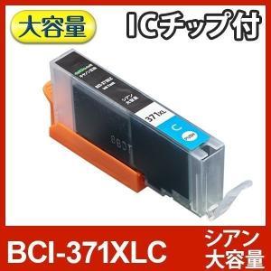 キャノン インク BCI-371XLC シアン大容量 Canon キャノン互換インクカートリッジ {BCI-371XLC}