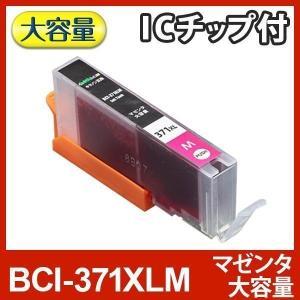キャノン インク BCI-371XLM マゼンタ大容量 Canon キャノン互換インクカートリッジ {BCI-371XLM}