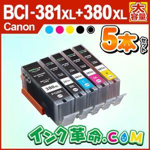 「商品情報」 ■商品名:BCI-381XL+380XL/5MP (5色マルチパック 大容量) キヤノ...