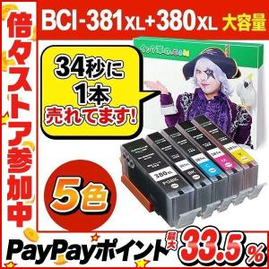 BCI-381XL+380XL / 5MP 5色マルチパック 大容量 キャノン bci381 bci...