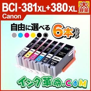 BCI-381XL+380XL/6MP (6色マルチパック 大容量) キヤノン インク 381 380 6色セット Canon 互換インク