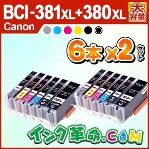 「商品情報」 ■商品名:BCI-381XL+380XL/6MP (6色マルチパック ×2 大容量) ...