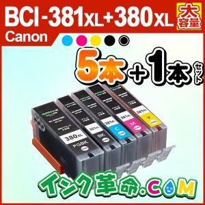 キャノン インク BCI-381XL+380XL/5MP +黒1本 大容量5色 BCI-381XL ...