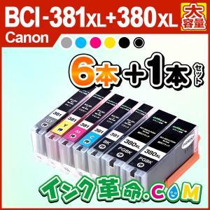 「商品情報」 ■商品名:BCI-381XL+380XL/6MP (6色マルチパック+黒1本 大容量)...