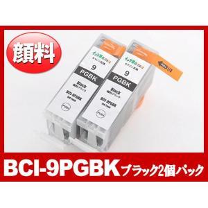 キャノン インク BCI-9PGBK 顔料ブラック2個パック Canon キャノン互換インクカートリッジ {bci-9pgbk-2P}