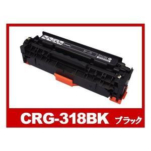 キャノン トナー CRG-318BLK ブラック Canon リサイクルトナーカートリッジ {CRG-318BLK}