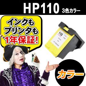 HP110 CB304AA 3色カラー ヒューレット・パッカード HPリサイクルインクカートリッジ {HP110}