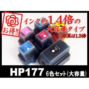 HP177XL 6色セット大容量 ヒューレット・パッカード HP互換インクカートリッジ {HP177-014}