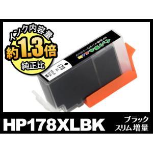 HP178XLBK CN684HJ ブラックスリム増量 ヒューレット・パッカード互換インクカートリッジ{HP178BK}